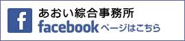 小川雅史司法書士事務所 FACEBOOKページはこちら