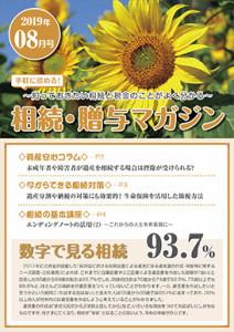 190515相続贈与マガジン_7月号_最終