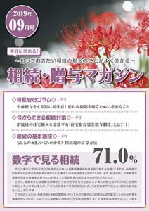 190703相続贈与マガジン_9月号_最終