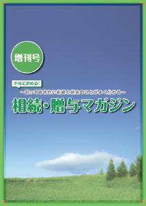 相続贈与マガジン増刊号